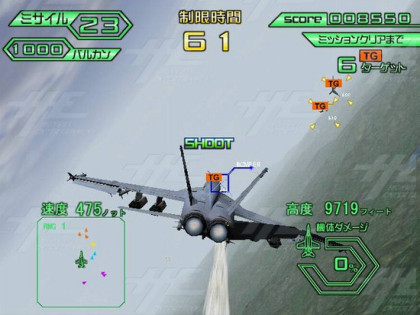 SEGA Strike Fighter Screenshot